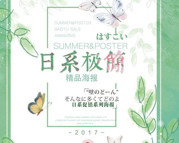 日系促销海报PSD素材