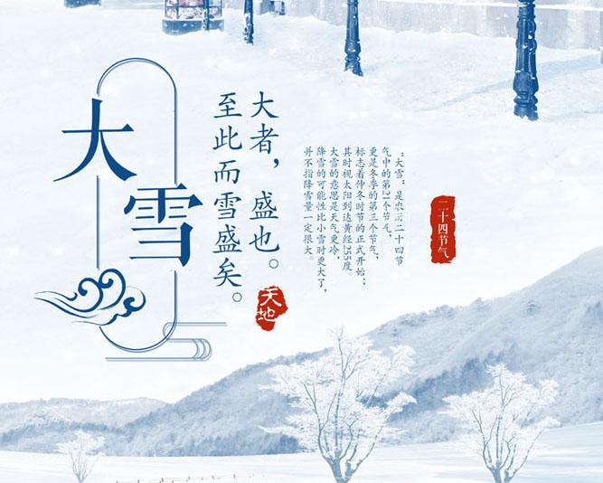 大雪风景PSD模板
