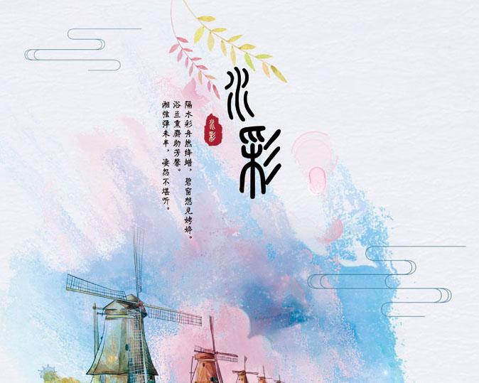 水彩绘画艺术PSD素材