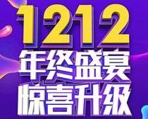 1212年终盛宴升级海报PSD素材
