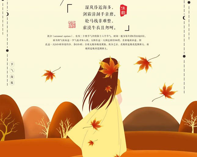 中国风节日秋分PSD素材