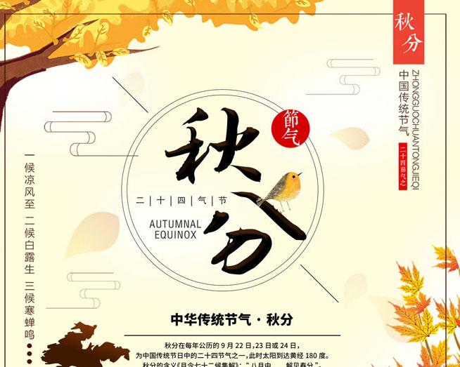 中国传统秋分PSD素材