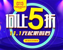 淘宝双11何止5折促销PSD素材