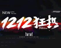淘宝1212狂热海报设计PSD素材
