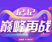 淘宝1212巅峰再战海报设计PSD素材
