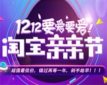 淘宝双12促销PSD素材