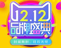 淘宝1212品牌盛典PSD素材