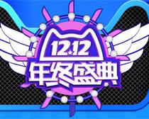 淘宝1212盛典海报PSD素材