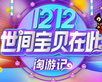 淘宝1212淘游记海报PSD素材