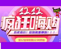 淘宝1212狂欢嗨购海报PSD素材