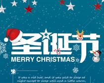 圣诞节快乐海报PSD素材