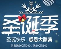 圣诞大酬宾海报PSD素材