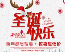 圣诞快乐钜惠海报PSD素材