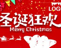 圣诞狂欢活动海报PSD素材