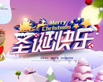 圣诞快乐宣传海报PSD素材