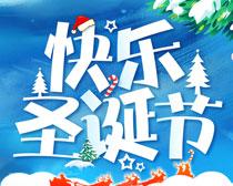 圣诞快乐宣传单设PSD素材
