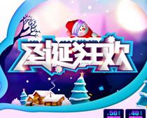 圣诞狂欢购物海报设计PSD素材