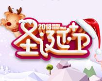 圣诞节贺卡封面设计PSD素材
