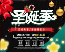 圣诞钜惠促销海报PSD素材