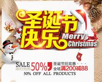 圣诞节快乐宣传海报设计PSD素材
