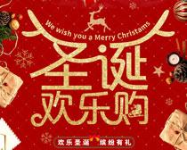 圣诞欢乐购活动海报PSD素材