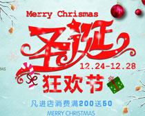 圣诞狂欢节促销海报PSD素材