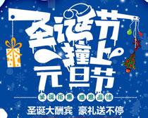 圣诞撞上元旦海报设计PSD素材