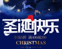 圣诞快乐海报背景设计PSD素材