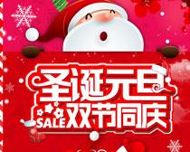 圣诞元旦双节同庆PSD素材