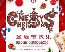 圣诞全城钜惠海报PSD素材
