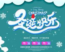遇见冬天圣诞海报设计PSD素材