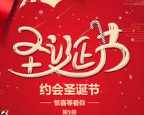 约会圣诞节海报PSD素材