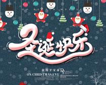 浪漫平安夜圣誕海報PSD素材