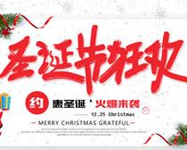 圣诞节狂欢活动海报PSD素材