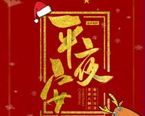 圣誕平安夜海報設計PSD素材