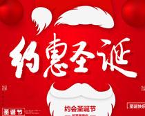 约惠圣诞活动海报PSD素材