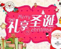 礼享圣诞海报PSD素材