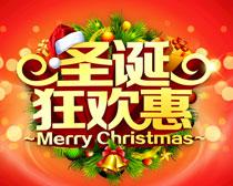 圣诞狂欢惠PSD素材