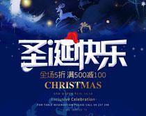 圣诞快乐促销海报PSD素材