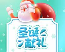 圣诞献礼海报设计PSD素材