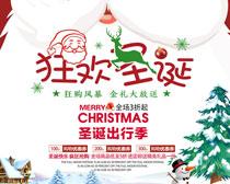 狂欢圣诞活动PSD素材