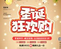 圣诞购物促销海报PSD素材