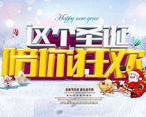 这个圣诞海报设计PSD素材