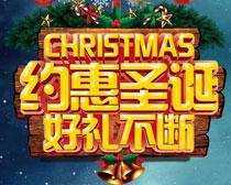 约惠圣诞好礼不断海报PSD素材