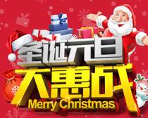 圣诞元旦大惠战PSD素材