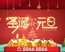 元旦圣诞狂欢海报PSD素材