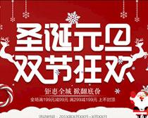 圣诞元旦双节狂欢PSD素材