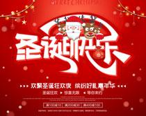 圣诞快乐欢聚狂欢海报PSD素材