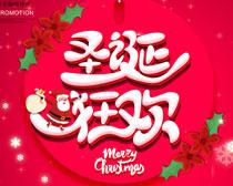 圣诞狂欢活动PSD素材