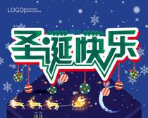 圣诞快乐PSD素材